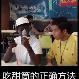 吃甜筒的正确方法😂#精选##我要上热门##搞笑#