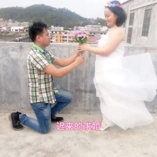 纸做的婚纱、迟来的求婚。我和老公是裸婚的,我对老公说,婚礼就不补办了,你给我补一个求婚仪式吧!#婚纱##秀恩爱大赛##我要上热门#