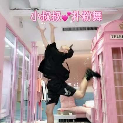 #扑粉舞##精选##化妆扑粉舞#这么凶的扑粉舞你们见过吗哈哈哈😂嗨起来@美拍小助手