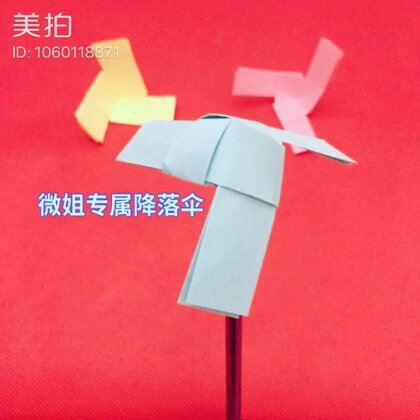 有没有和微姐一样,玩过这个折纸降落伞,微姐是个老古董,小时候没有玩具,就自己做,一玩就是一天,记得点赞哦👍#精选##我要上热门@美拍小助手##折纸#
