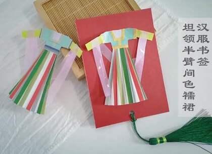 用纸做出来的汉服书签坦领半臂襦裙,喜欢汉服的你,快看过来吧,BGM:China-Future,#手工##diy##折纸#