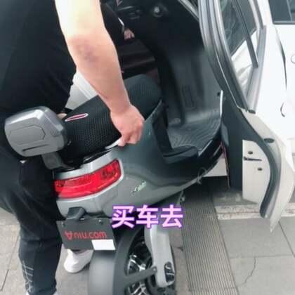 提车去 哈哈哈,我终于有最实用的代步工具!再也不担心堵车了😄骑友举个手🙌,另外口红防晒在👉 https://weidian.com/?userid=867345288&wfr=wx_profile