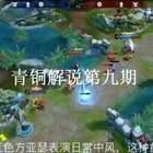 #游戏##王者荣耀##游戏解说#有几天没更新了,五一玩得开心嘛😃