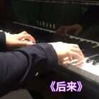 #音乐#刘若英《后来》,最近看了电影#后来的我们#,然后这首曲子也不知不觉地再次火起来了,虽然这是首老歌,但是其旋律还是非常浪漫感人的。这是我在咖啡厅里边弹奏,然后客人点了这首歌,于是随兴弹奏了一下,这里主要感受的是现场那浓浓的氛围感与一份轻松的心情!希望大家喜欢哟!#后来#