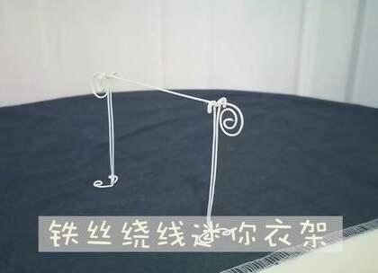 手工小屋系列:铁丝扭个小衣架,用来撑折纸衣服,可爱又精致,BGM:我在那一角落患过伤风,#手工##diy##我要上热门#