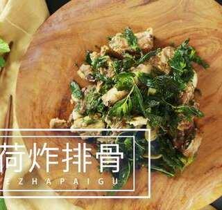 身小a排骨,酥脆的排骨炸好处,绝配!#猪肉#美食#吃炖薄荷的食谱图片