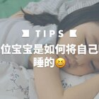 说到哄睡,金宝除了小月龄时有过小段时间的奶睡,之后她基本上都是在一阵翻滚+自言自语的碎碎念中将自己哄睡着的😂 你们哄睡都有什么绝招吗🙈 #宝宝##金宝3y+3m##金宝成长#