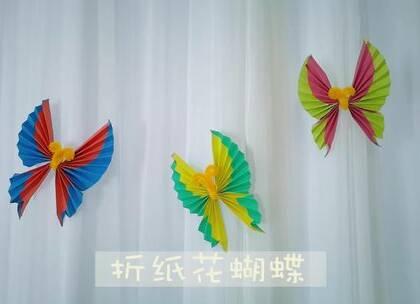 蝴蝶这样折,好看又简单,花个几分钟轻松学会,装饰屋子超级漂亮,BGM:Firefly,#手工##diy##折纸#