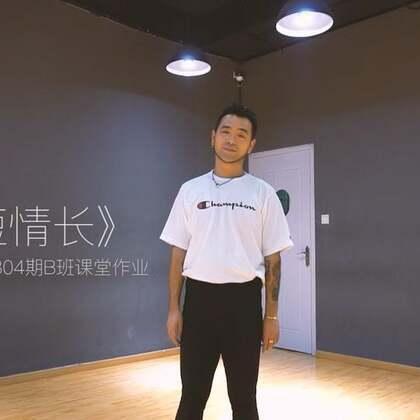 #舞蹈##纸短情长##南京ishow爵士舞#4月份集训营 基础班B班同学的课堂编舞作业 他们用最简单最生活的动作 组成了这个舞 可能有很多很简单 也没有什么难度 但是表达的情绪是最真挚的 这不是一个完整的编舞作品 只是课堂的编舞小锻炼 大家继续加油 其实 看视频的你 也可以