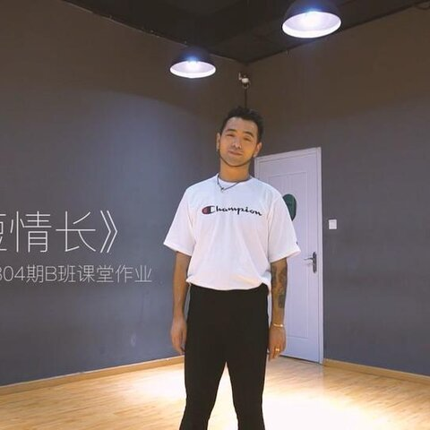 【阔少_申旭阔美拍】#舞蹈##纸短情长##南京ishow爵士...