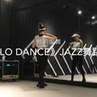当当当当~《Solo Dance》舞蹈分解教程上线,同学们加油咯!好好学舞,光宗耀祖,嚯哈哈💪#舞蹈##帅琦编舞##南京ishow爵士舞#