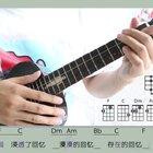 《椿》尤克里里弹唱教学【2/2】