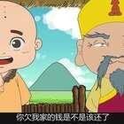 老赖欠钱不还,佛祖这番话说的太有道理了!#我要上热门#