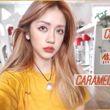 可盐可甜~caramel pudding--焦糖布丁look~#美妆时尚#@美拍小助手