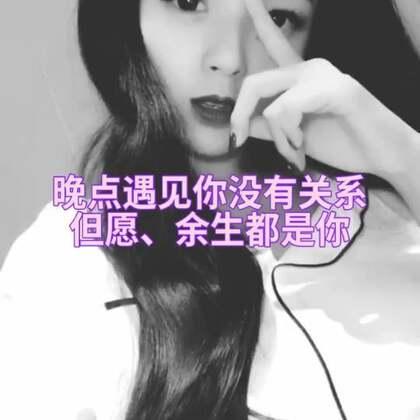 #精选##我要上热门@美拍小助手##音乐#