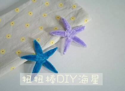 1分钟教你DIY海星,拿来做拍照摆件,装饰屋子都好看,BGM:Little Girl (inst.),#手工##diy##折纸#