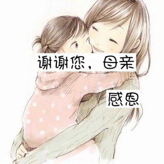 #文字控##母亲节快乐##感恩母亲#这次不啰嗦了?感恩母亲?妈妈母亲节快乐?路过的全部评论队形:妈妈您辛苦了,我爱您!@美拍小助手