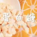 只用蛋清,两步做出外酥内软美味星星糖!#美食##精选##i like 美食#