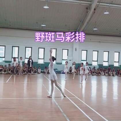 #舞蹈##芭蕾##少儿芭蕾#又一年的野斑马彩排中,5月28号开演。part1