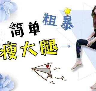 唐唐教瘦的美拍:#运动减肥#超简单小腿瘦瑜伽v小腿应该注意些什么图片