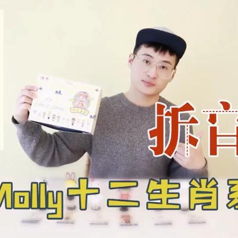 【superB太美拍】拆盲盒之Molly12生肖版第二期!...