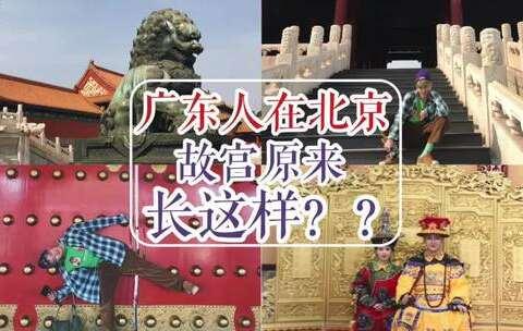 【川大发美拍】广东人在北京pt.1故宫原来长这样...