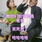 #精选##搞笑##穿秀#我爸笑死我了 演技太浮夸了 哈哈哈