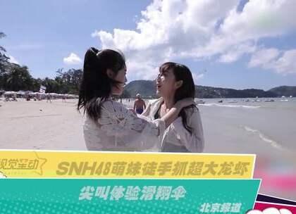 近期,SNH48自制综艺《花样妹妹》新一期上线,孙珍妮和张怡开启普吉岛浪漫之旅。吃不完的绝味美食简直暴击100分!张怡更是亲自上阵,徒手抓超大龙虾