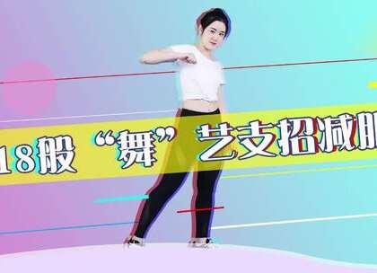 #我要上热门##运动#跳个舞就能减肥,这几个动作让你和玩一样轻松,跳着跳着就暴瘦了!@美拍小助手@玩转美拍#舞蹈#