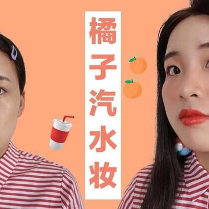 🍊橘子汽水妆🥤清凉活力的夏日妆要pick一下嘛~#精选##我要上热门#@美拍小助手