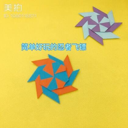 超酷好玩的忍者飞镖折纸,还会变身哦,两种颜色各4张,微姐用的7.5厘米的正方形纸✌️#精选##手工##我要上热门@美拍小助手#