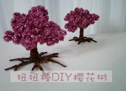 闪闪发亮的樱花树,几块钱的扭扭棒就能做,放在桌面超级漂亮,BGM:Dream for Today,#手工##diy##毛根#