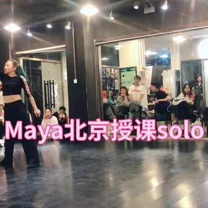 Maya Beijing workshop solo😘#waacking##舞蹈##maya#