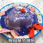#手工#更新啦❤️这是一个心形蛋糕做的怎么说呢尽力了勿喷啊😂……送给你们每一个人的妈妈祝母亲节快乐🎉🎉🎉