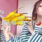 #手工#起泡椒好好了解一下哈哈哈哈哈???为什么没有泡椒的表情