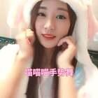 #学猫叫手势舞#http://shop66080076.m.taobao.com关注店铺,右上角购物车水晶同款哦,爱你💕💕💕#笑园团队#