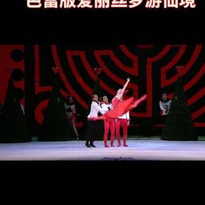 #芭蕾##舞蹈##芭蕾舞#芭蕾版爱丽丝梦游仙境。