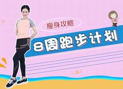 #运动#懒人指南:减肥不知道怎么开始?新手8周跑步计划!为你量身订制!#精选##我要上热门#@美拍小助手@玩转美拍