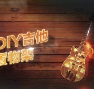#手工#吉他买来一年,闲置又占地方。不如动手做个吉他置物架,轻松俘获小姐姐芳心~#我要上热门#