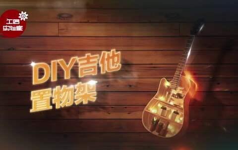 【罐头视频美拍】#手工#吉他买来一年,闲置又占地...