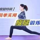 """#实用瘦腿法##练出""""筷子腿""""##大管家小美#【瘦腿特辑】3个简单实用瘦腿锻炼方法@美拍小助手@时尚频道官方账号"""