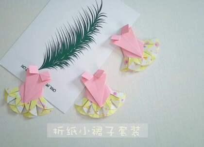 清新可爱的折纸小裙子,喜欢什么款式和颜色,自己来设计,#手工##diy##折纸#