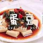爽滑开胃的皮蛋豆腐,好吃全靠这酱汁儿!#美食##精选##i like 美食#