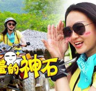 泰国别去大皇宫!让我来带你们玩,越野车丛林探险,大自然对两性的打造,泰国慈悲大佛背后的故事!每个体验都是旅行中不可多得的意义!#精选##搞笑##旅游#@美拍小助手