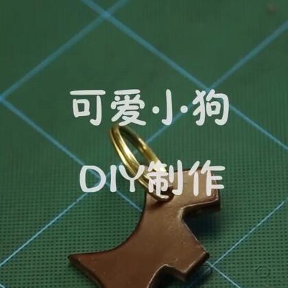 用一截剪下来的皮带Diy一个小狗钥匙扣#手工##diy#@美拍小助手