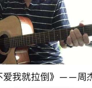 #不爱我就拉倒##一人一句周杰伦##吉他弹唱# 周杰伦新歌《不爱我就拉倒》吉他弹唱——谱子和详细教学会发布到微信公众号:7t吉他教室