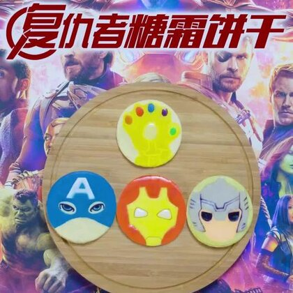 漫威迷福利!复仇者联盟3英雄Q版形象曝光,化身曲奇饼干萌态尽显#魔力美食##复仇者联盟3##饼干#