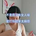 #化妆教程##精选#女人不能太懒#我要上热门#@美拍小助手