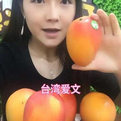 #乐乐吃水果#台湾爱文芒果断货啦