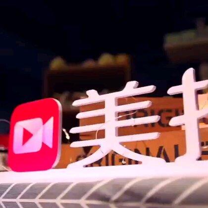 #i like美拍沈阳站# 大东北的网红们集合了!希望通过这个趴让更多东北人找到组织。祝美拍越来越好,红人越来越火